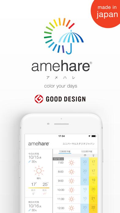 amehare〈アメハレ〉 - 窓用