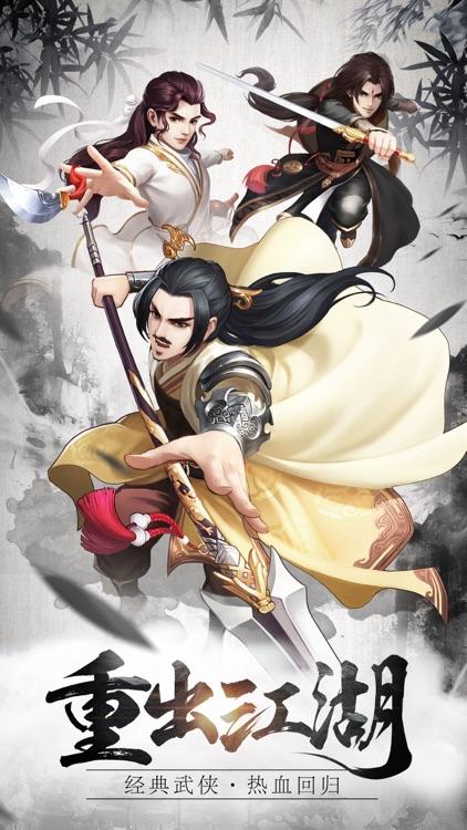 剑指武林 screenshot-0