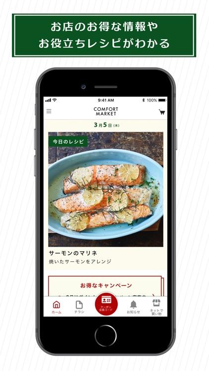 COMFORT MARKETアプリ
