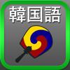 韓国語翻訳辞書 & 拡張キーボード