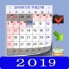 日本カレンダー2019