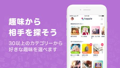 タップル誕生-マッチングアプリ・恋活サービス(tapple) ScreenShot3