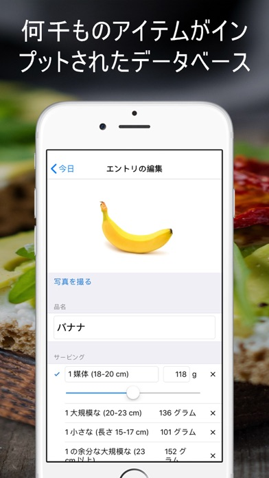 iEatBetter: 食事日記のおすすめ画像2