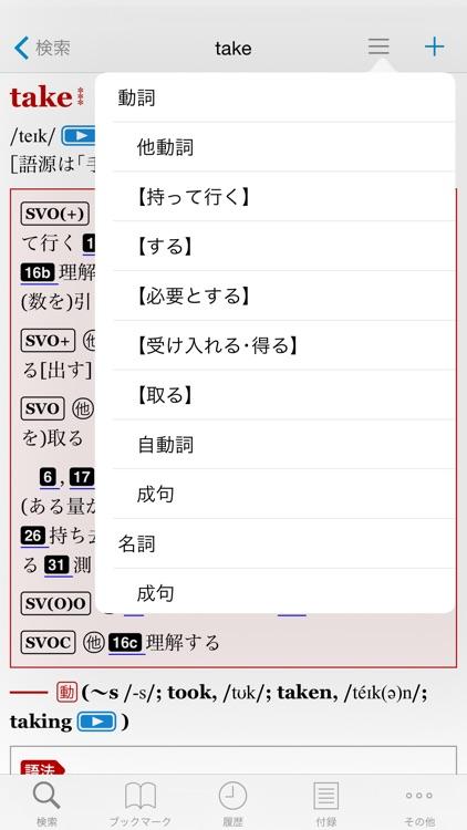 ウィズダム英和・和英辞典 2 screenshot-3