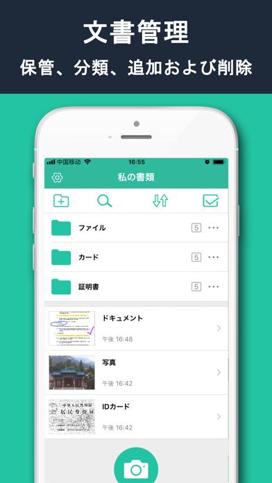 全能スキャナー-スキャンアプリ & スキャナー PDFのスクリーンショット4
