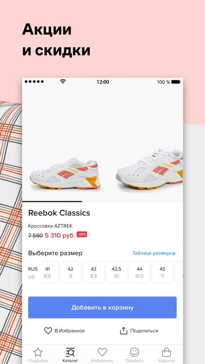 Lamoda: одежда и обувь онлайн screenshot-4