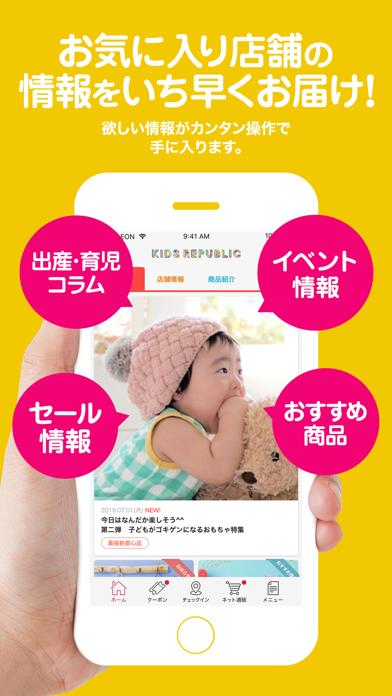 イオンの子育て応援アプリ - キッズリパブリックのおすすめ画像4
