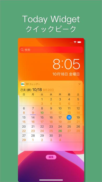 PP カレンダー - 日本の祝日,陰暦の祭り,リマインダーのおすすめ画像6