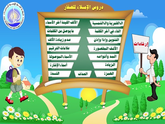 قواعد الإملاء العربي screenshot 6