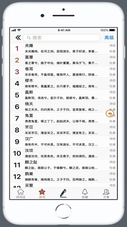 小山词 screenshot-1