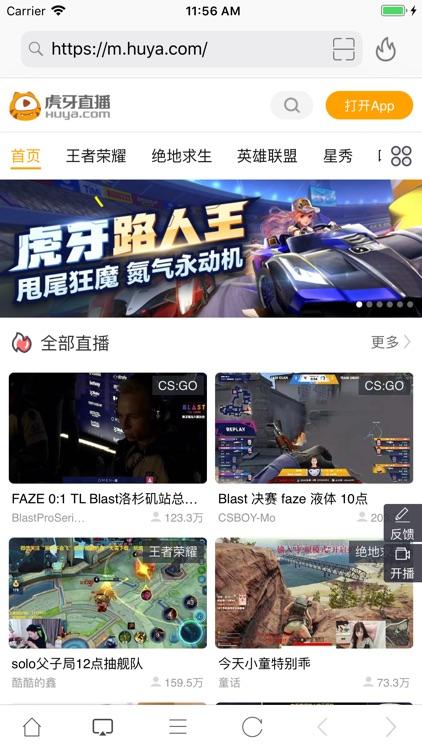 XT浏览器 screenshot-4