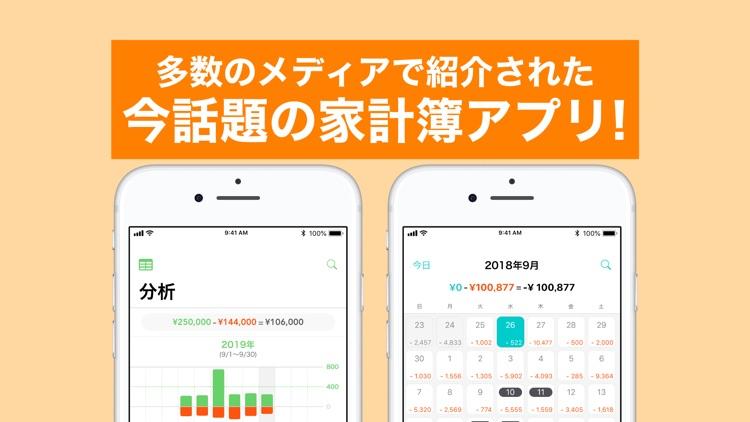 家計簿 Dr.Wallet-家計簿アプリはドクターウォレット screenshot-7