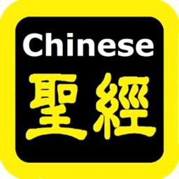 每日讀經(每日读经)Chinese Audio Bible