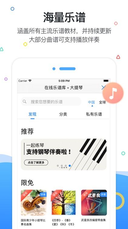一起练琴 - 钢琴谱 screenshot-5