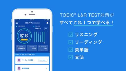 スタディサプリENGLISH TOEIC®L&Rテスト対策 ScreenShot1