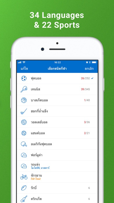Download SofaScore Live Sports Results for Android