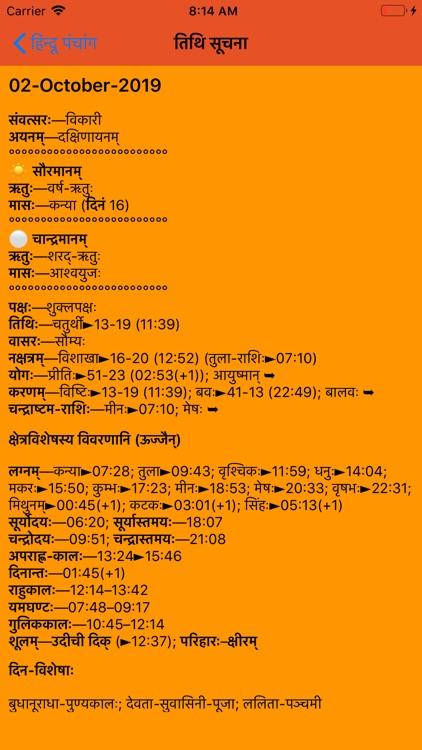 Hindu Panchang - Calendar screenshot-4