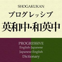 プログレッシブ英和中辞典第5版・和英中辞典第4版【小学館】