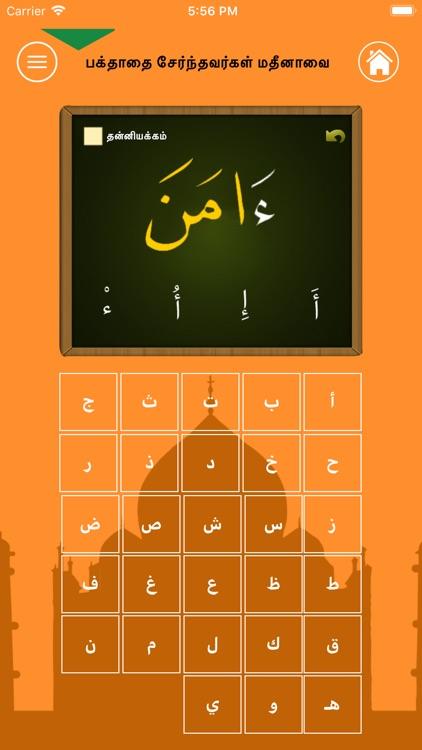 Learn Arabic-Juz' Amma Tamil screenshot-7
