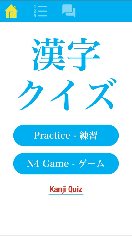 N4 Kanji Quiz screenshot-0
