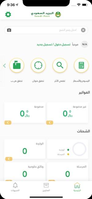 البريد السعودي Saudi Post On The App Store