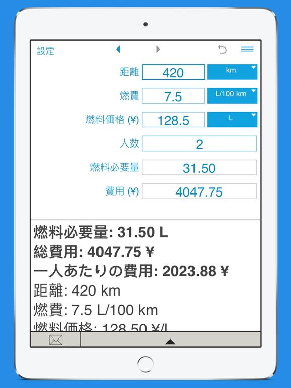 燃料コストの計算のおすすめ画像2