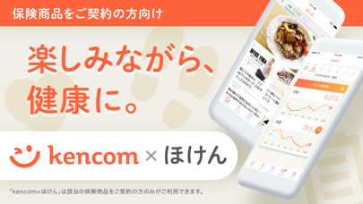 kencom×ほけん(ケンコムほけん)のおすすめ画像1
