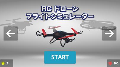 RC ドローン フライトシミュレーター 3Dのおすすめ画像2
