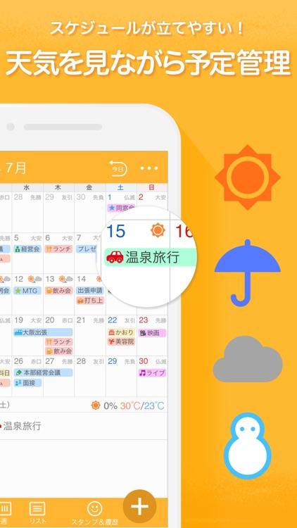 Yahoo!カレンダー screenshot-4