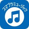 スマプラミュージック - iPhoneアプリ