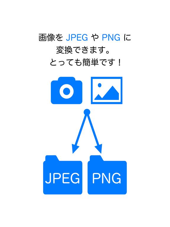 JPEG・PNG 変換 Pro 〜画像フォーマットを変換のおすすめ画像1