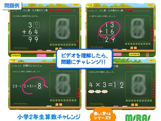 小2算数チャレンジ 楽しく学べる算数シリーズのおすすめ画像5