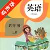 PEP人教版小学英语四年级上册 -课本同步