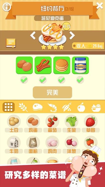 我的餐厅-炸鸡汉堡薯条 screenshot-3