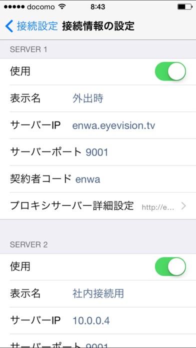 EyeVisionのスクリーンショット4