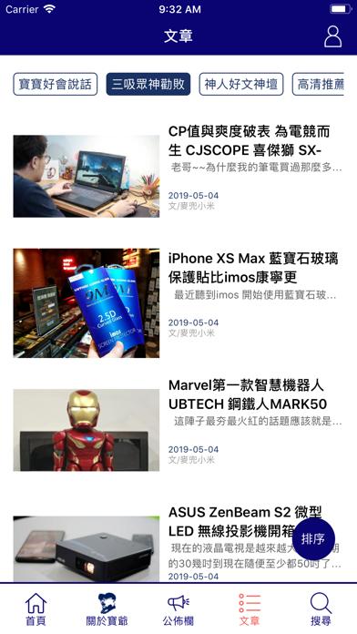 寶爺後宮 screenshot 3
