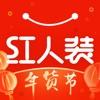 红人装 —3000万网购达人都在用的省钱App
