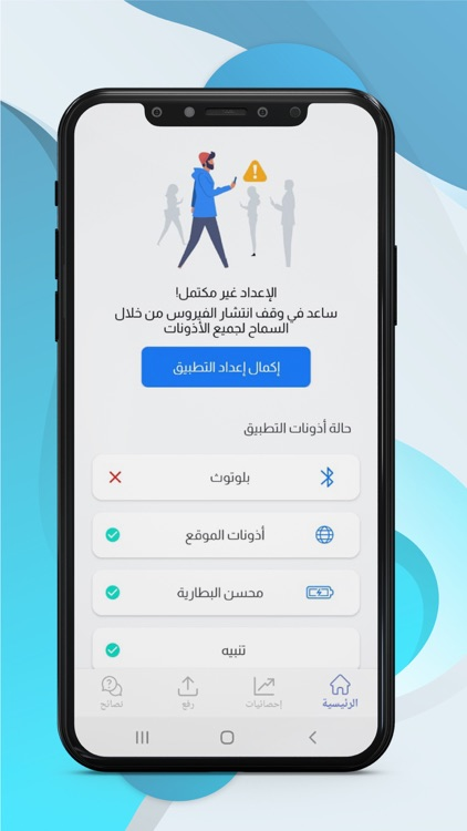 وقايتنا screenshot-2