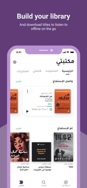 كتاب صوتي on the App Store