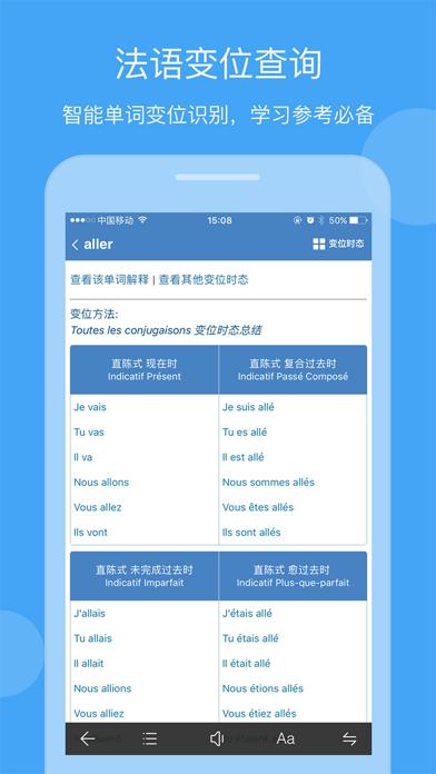 Screenshot #2 pour 法语助手 Frhelper法语词典翻译工具