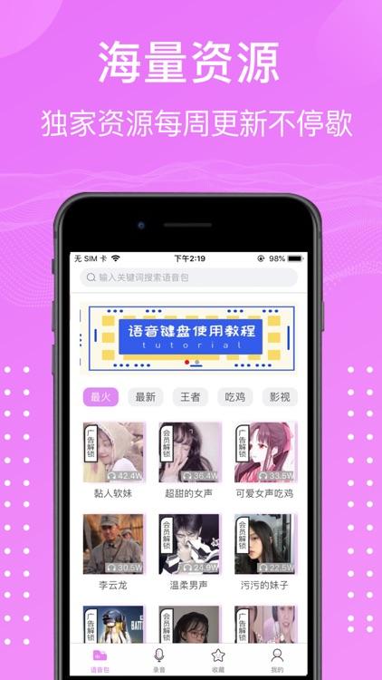 语音包变声器-游戏开黑聊天变音器 screenshot-3