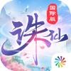 诛仙-中国第一仙侠手游 - iPhoneアプリ