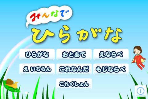 みんなでひらがな Hiragana Learning App - náhled