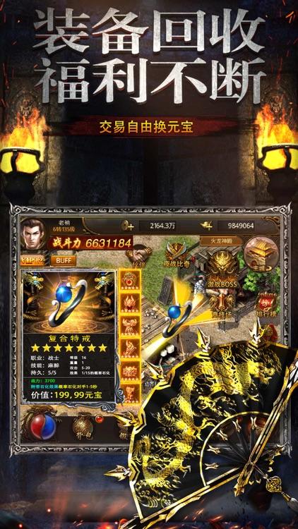 屠龙破晓-单机传奇手游·明星专服 screenshot-3