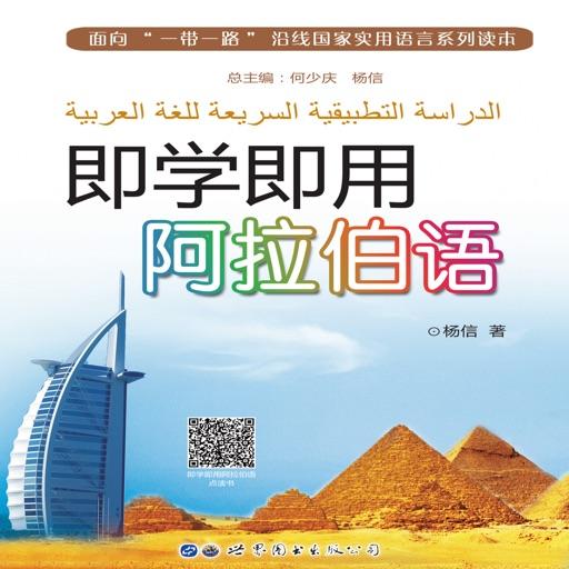 即学即用阿拉伯语