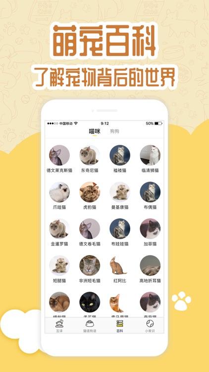 猫狗翻译器-宠物猫咪狗狗翻译 screenshot-3