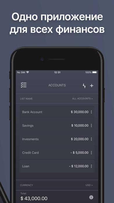 Финансовый учет: BalanceViewerСкриншоты 3