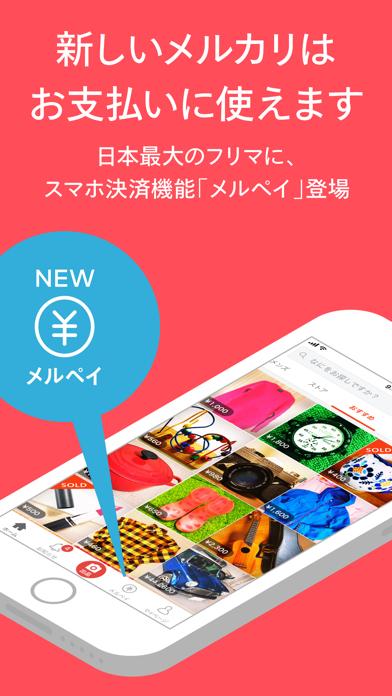 メルカリ-フリマアプリ&スマホ決済メルペイ - 窓用