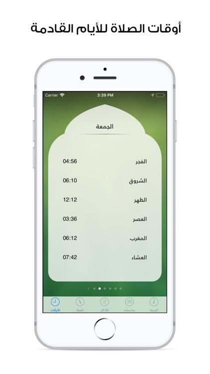مؤذني - Moadeni: Prayer Times screenshot-4
