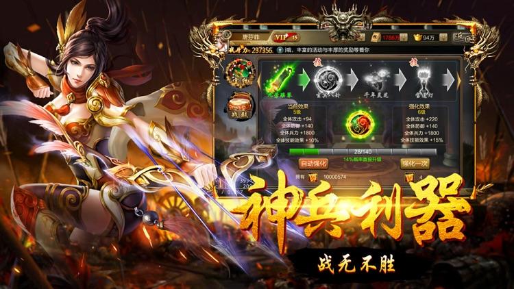 霸权三国---三国卡牌策略手游 screenshot-4